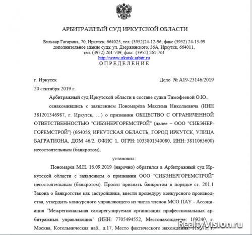 арбитражный суд иркутской области дела о банкротстве